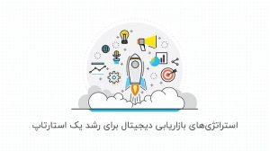 اجزای دیجیتال مارکتینگ / شاخه های دیجیتال مارکتینگ /مقاله دیجیتال مارکتینگ / دیجیتال مارکتینگ چیست؟ / حقوق دیجیتال مارکتینگ / آموزش دیجیتال مارکتینگ رایگان